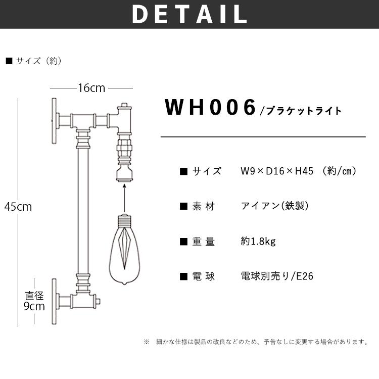古びたアンティーク調の配管ウォールライト WH006