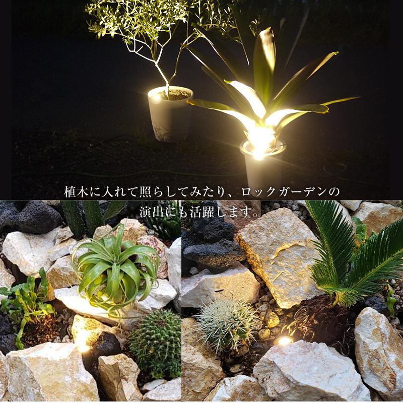 2個セット お庭の広さに合わせてケーブル調整!簡単設置!お庭を地面から照らすグランドアッパー GU2