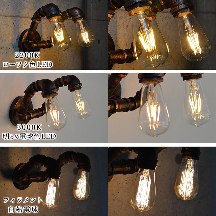 古びた配管のダブルブラケットライト|WH005|でんらい