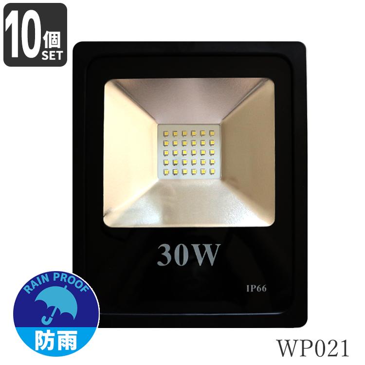 【10個セット】 業務用ポーチライト|WP021|でんらい