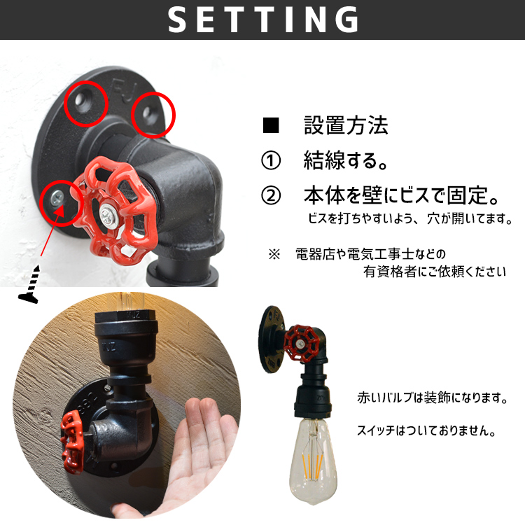 ブラック配管ブラケットライト|W017|でんらい