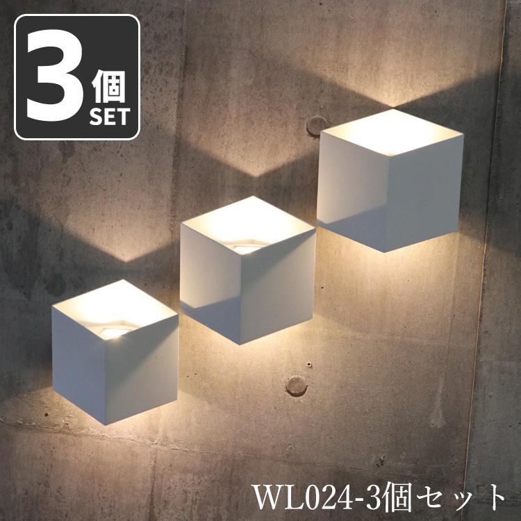 幾何学壁的照明ユークリライト 屋内 ブラケット ライト LED 照明 ウォール 壁 モダン おしゃれ トリック 3個 セット WL024-SET