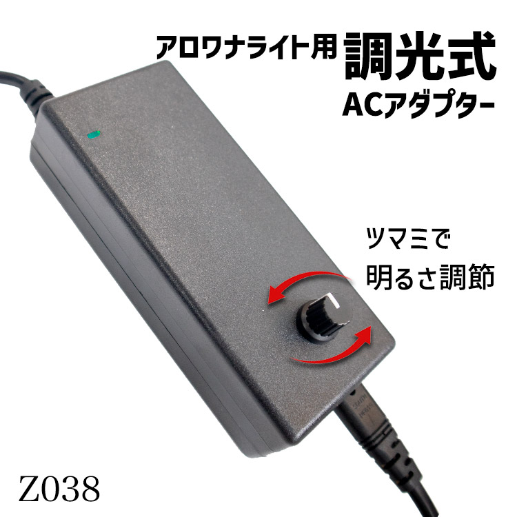 アロワナライト 調光式ACアダプター Z038