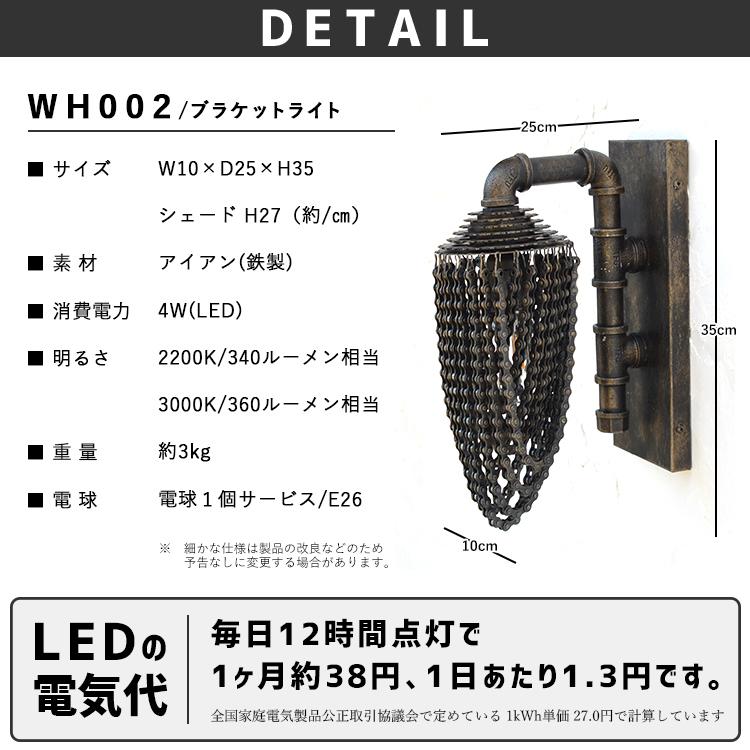 チェーン式ブラケットライト|WH002|でんらい