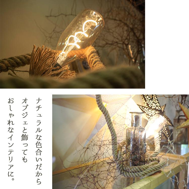 【電球別】 ロープ ワイヤー入り 2m 吊り下げ アラジン魔法のロープ ペンダントライト 天井照明 船舶 店舗 P006-WIRE