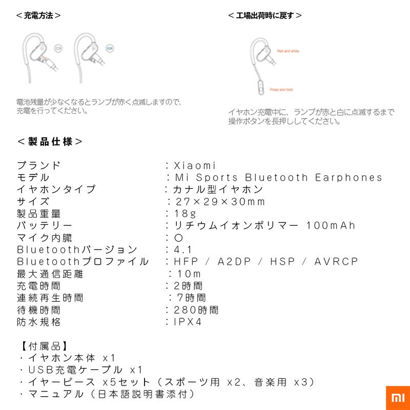 Xiaomi シャオミ Mi Sports Bluetooth Earphones ワイヤレスイヤホン Bluetooth 4.1  ブルートゥース 高音質 カナル型 マイク内臓 両耳 Siri対応 iPhone Android 通話 IPX4 防水 スポーツ ランニング ヘッドセット