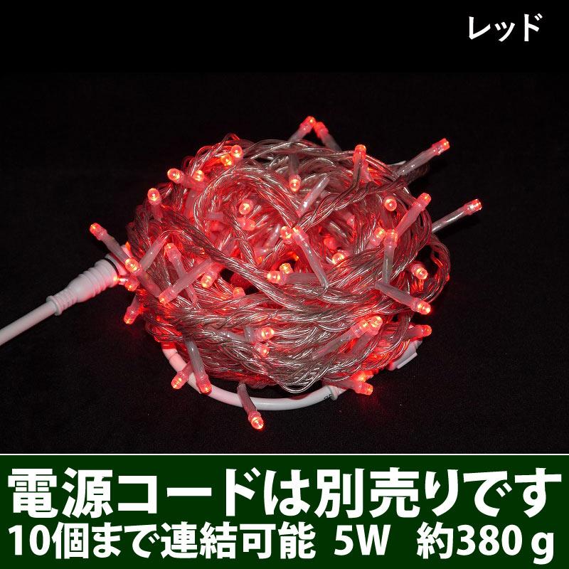 RLプロフェッショナルLED 3芯 100球ストリングライト 電源部別売 クリアコード