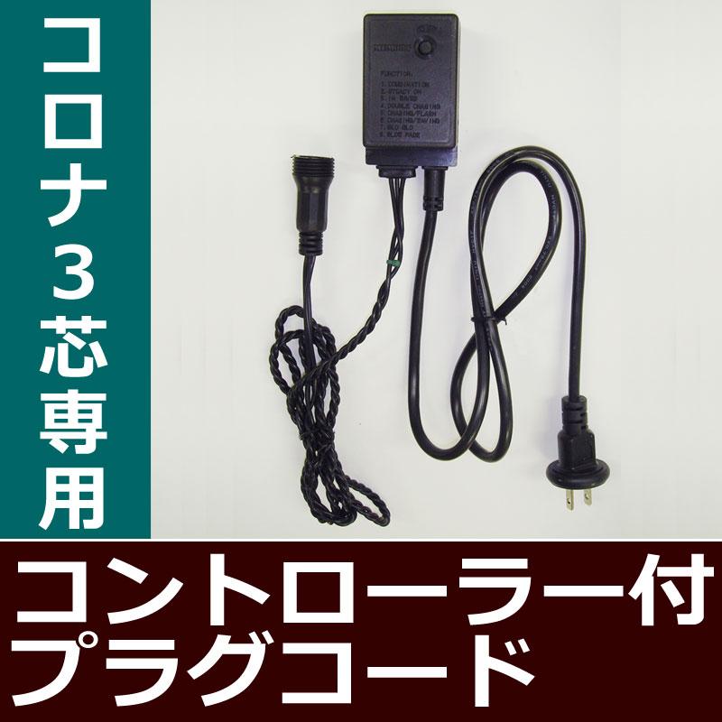 コロナ防雨型LED3芯タイプ専用 コントローラー付プラグコード 黒 2.3m