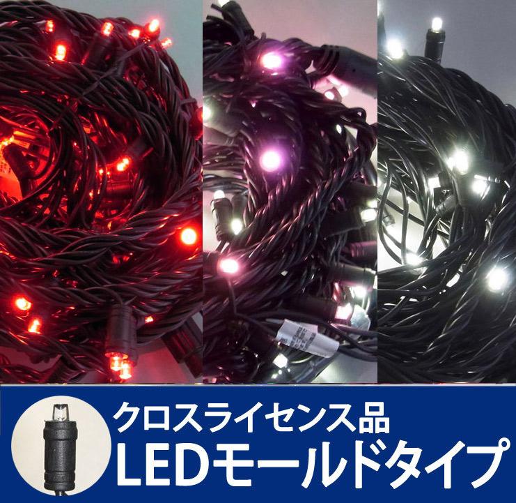 防雨型LEDモールドタイプ 黒コード/100球 クロスライセンス品・スタンダード