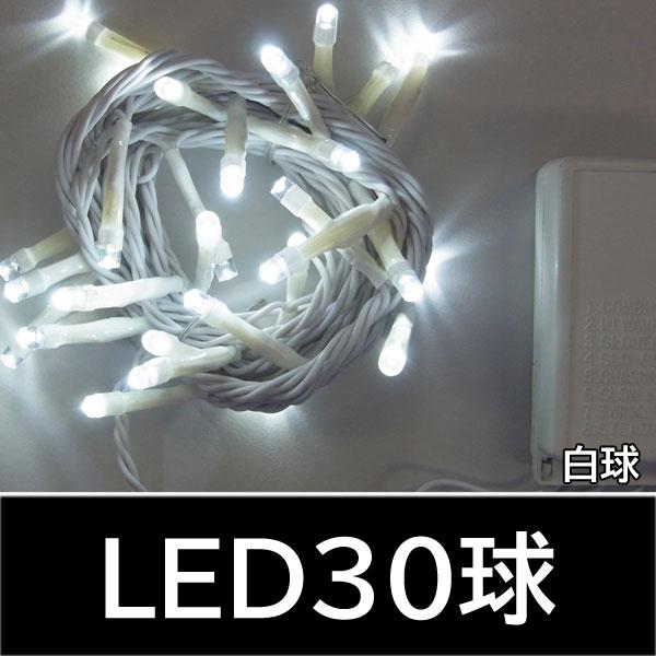 室内用30球LEDライト ホワイトコード コントローラー付