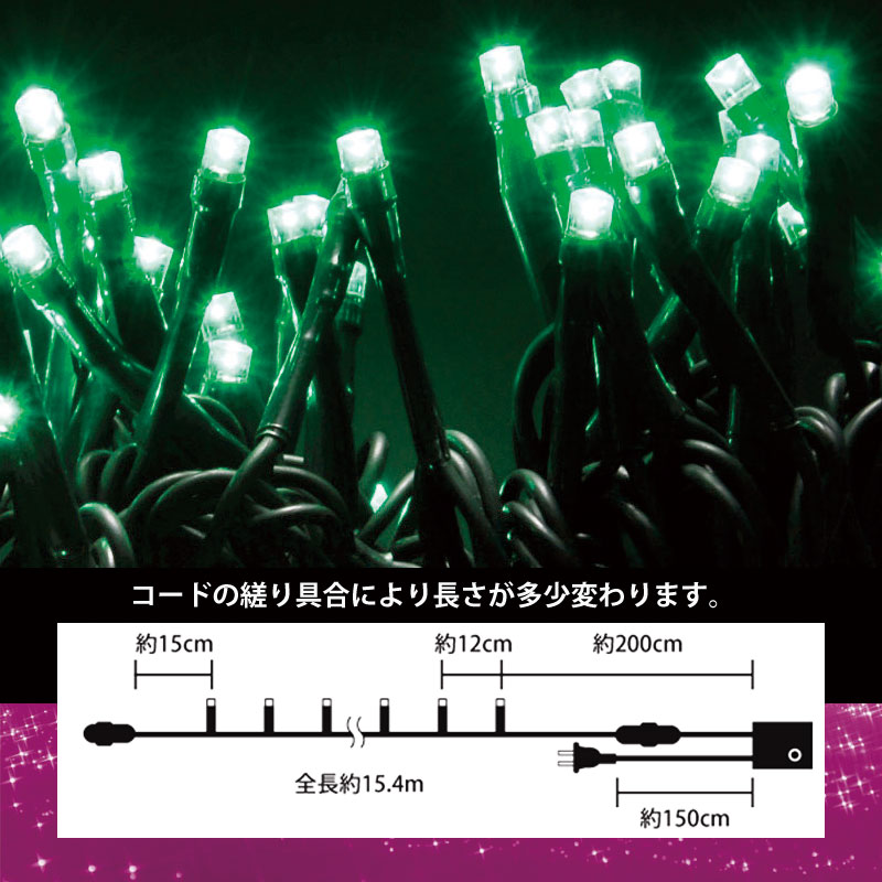 SDK LED防雨型100球 16ICコントローラー付 深緑コード