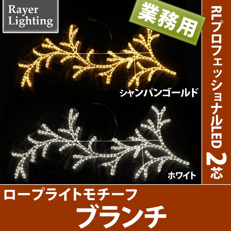 RLプロフェッショナルLED 2芯 2Dモチーフ ロープライト・ブランチ(小)