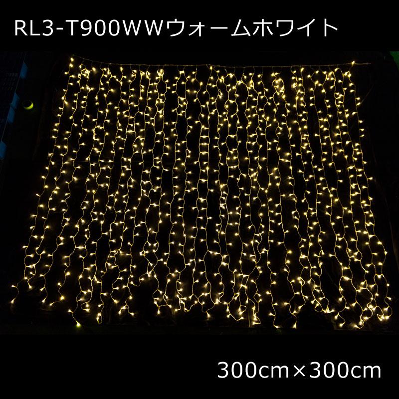 RLプロフェッショナルLED900球つららライト