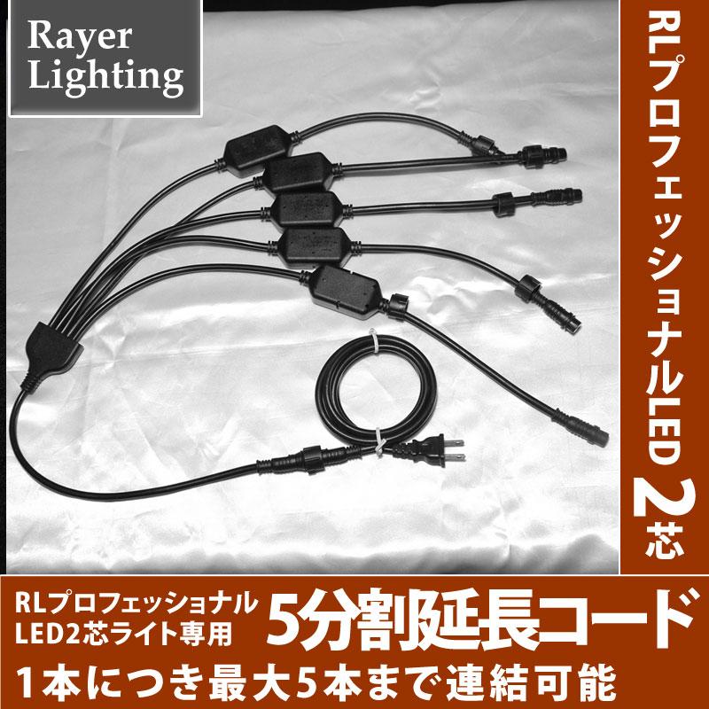 RLプロフェッショナルLED 2芯専用 5分割延長コード