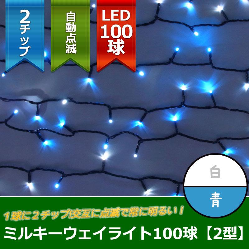 コロナ防雨型LED100球 ミルキーウェイライト【2型】 黒コード/白・青球 クロスライセンス品