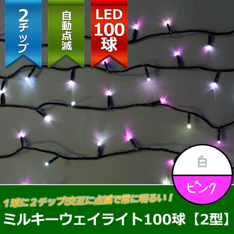 コロナ防雨型LED100球 ミルキーウェイライト【2型】 黒コード/白・ピンク球 クロスライセンス品