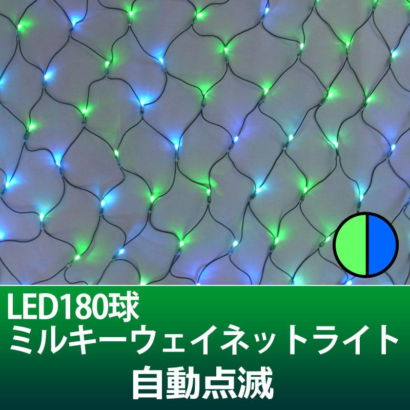 コロナ防雨型LEDミルキウェイ180球ネット【2型】(クロスライセンス品)黒コード黄緑・青球 自動点滅