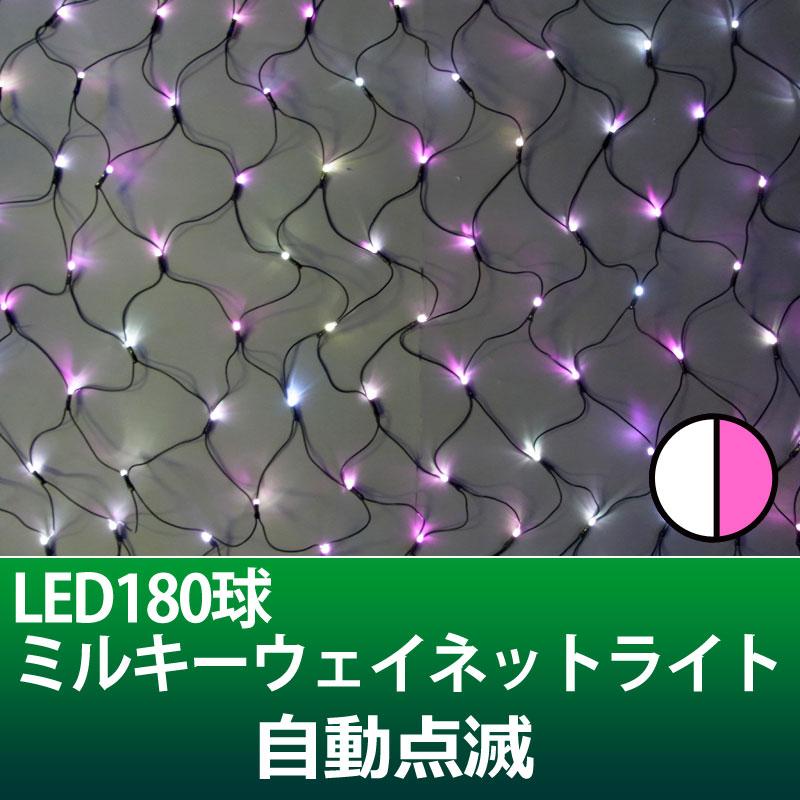コロナ防雨型LEDミルキウェイ180球ネット【2型】(クロスライセンス品)黒コード白・ピンク球 自動点滅