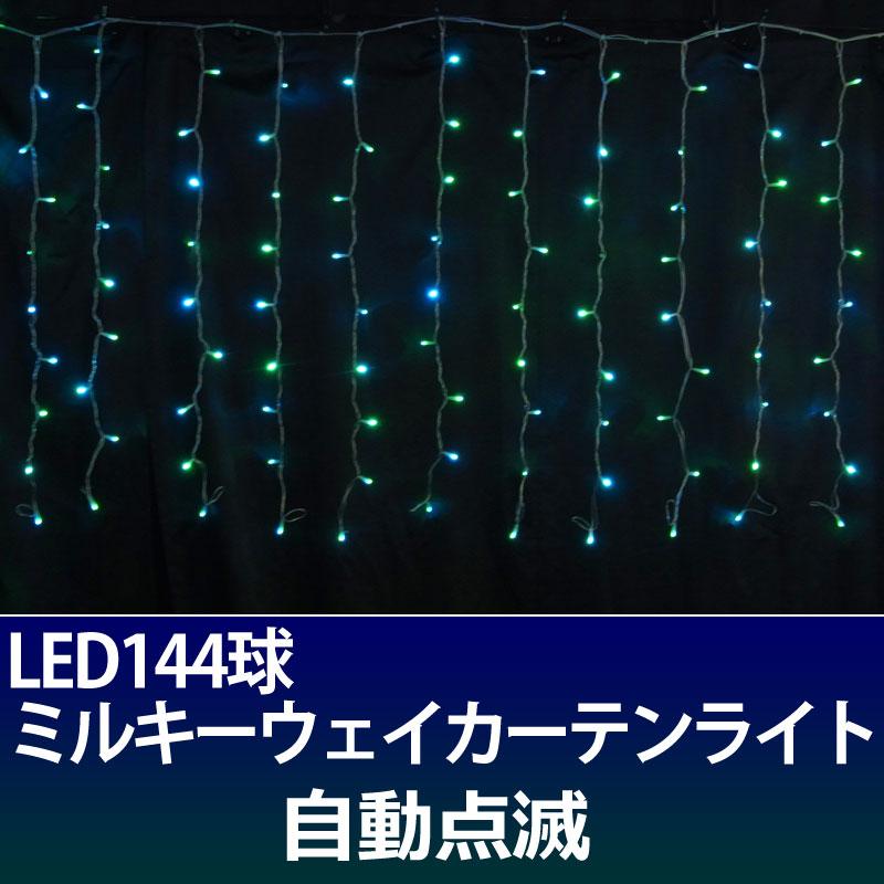 コロナ防雨型LEDミルキーウェイカーテン144球シルバーコード緑・青球 自動点滅