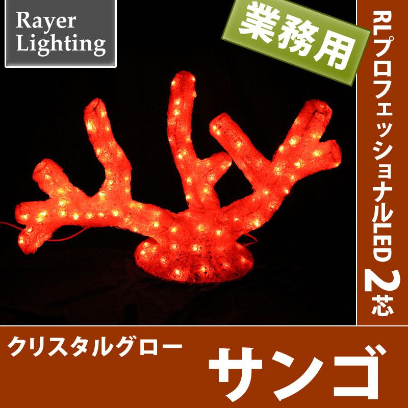 【メーカー直送・代金引換不可】RLプロフェッショナルLED 2芯 クリスタルグロー サンゴ
