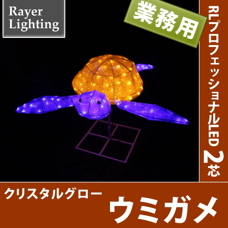 【メーカー直送・代金引換不可】RLプロフェッショナルLED 2芯 クリスタルグロー ウミガメ