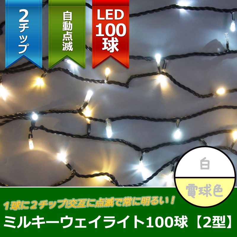 コロナ防雨型LED100球 ミルキーウェイライト【2型】 黒コード/白・電球色球 クロスライセンス品