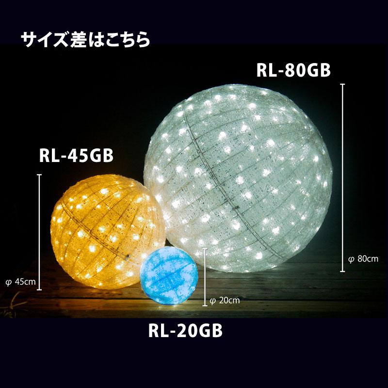 RLプロフェッショナルLED 2芯 45cmグローボール パワーコード付