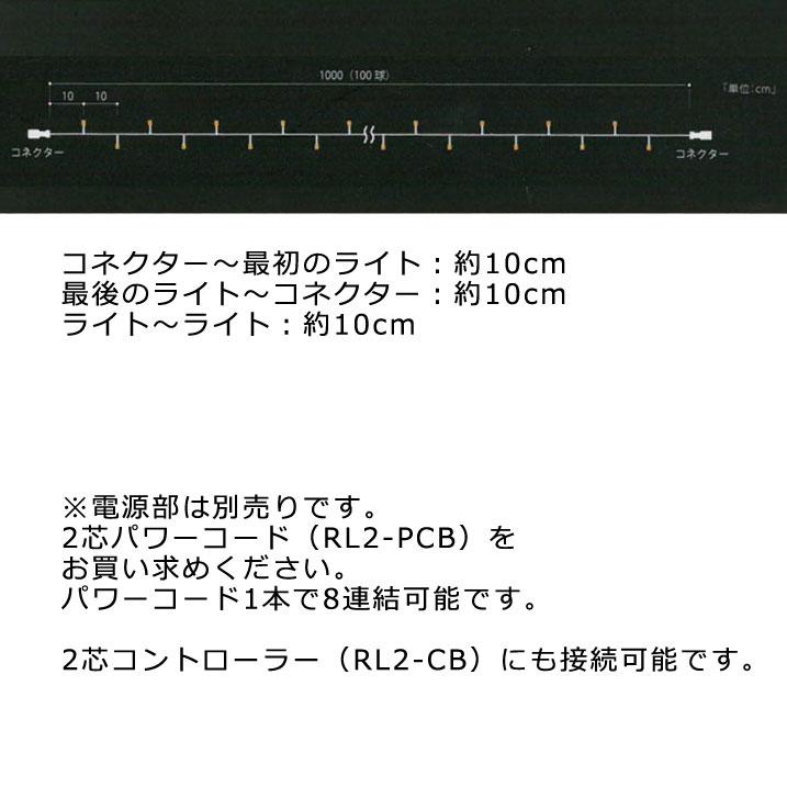 RLプロフェッショナルLED 2芯 100球フロスト ストリングライト 電源部別売り ブラックコード