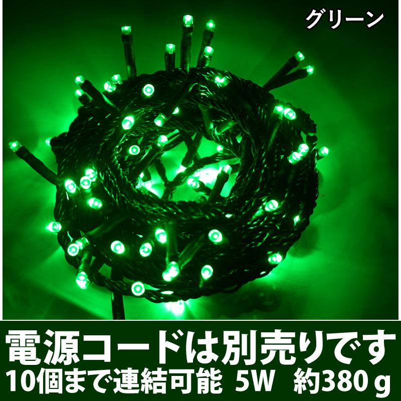 RLプロフェッショナルLED 3芯 100球ストリングライト 電源部別売 ブラックコード