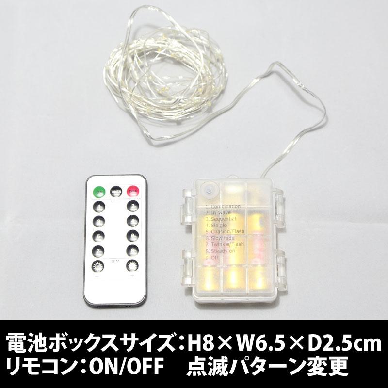 RLプロフェッショナルLED ワイヤージュエルライト50球 スタンダートタイプ (電池式/リモコン付)