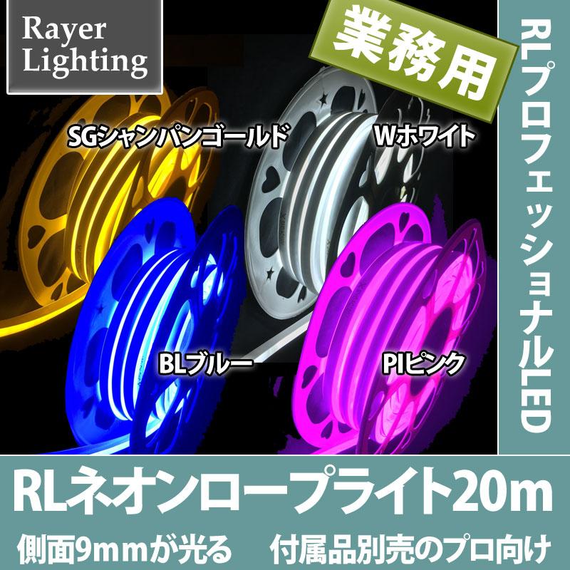 RLプロフェッショナルLED ネオンロープライト 付属品別売り