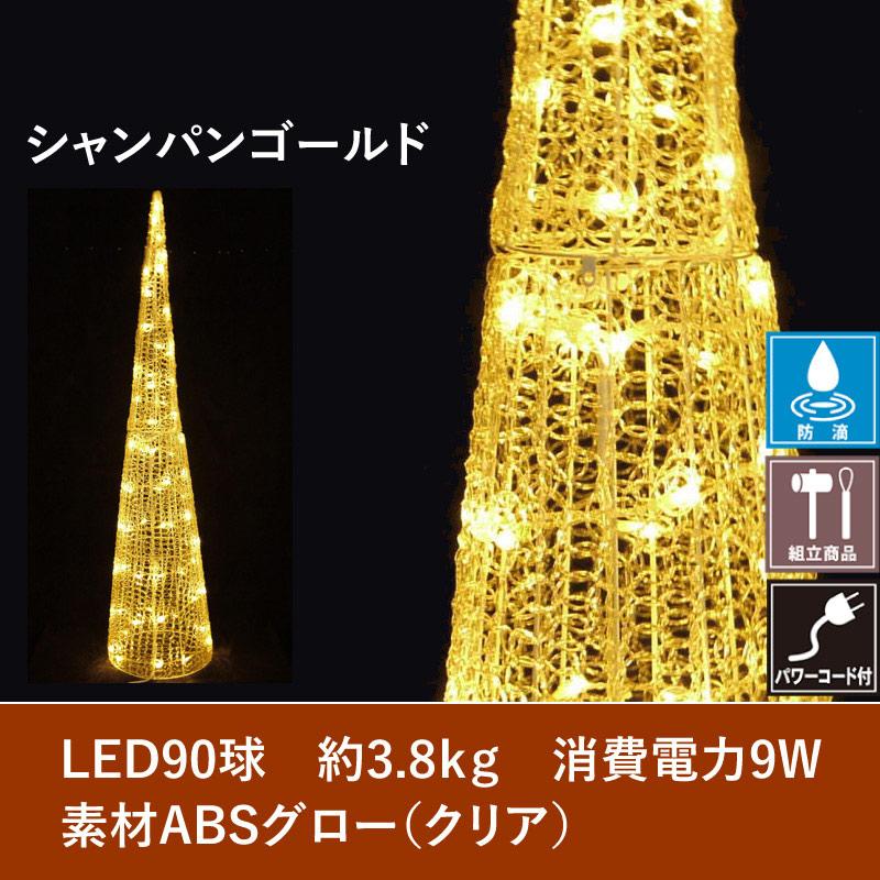 【メーカー直送・代金引換不可】RLプロフェッショナルLED 2芯 150cmクリスタルグローコーン シャンパンゴールド色