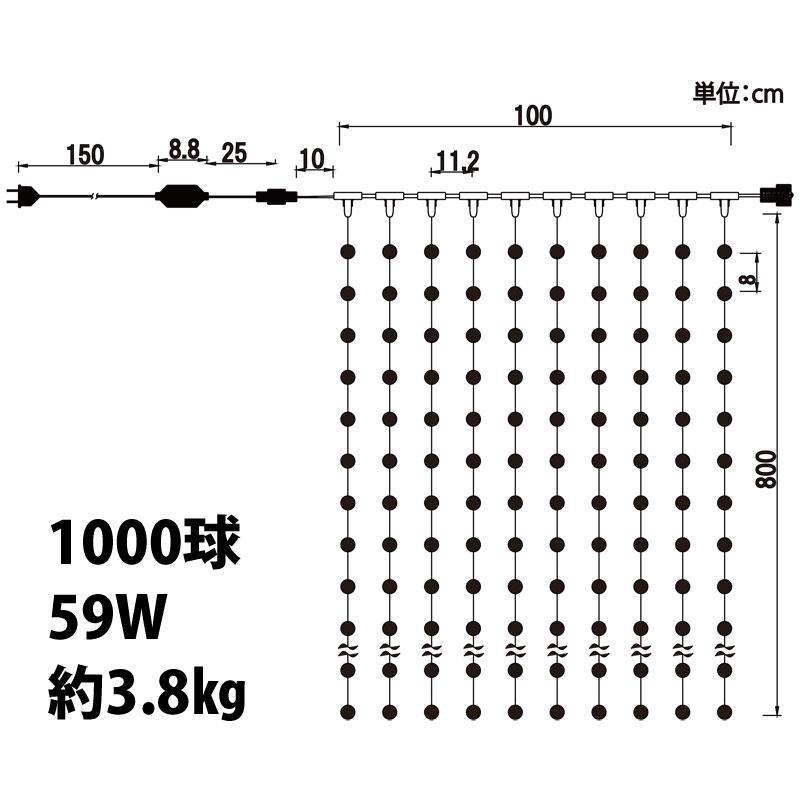 RLプロフェッショナルLED 5芯1000球カーテンライト パワーコード付き クリアコード ホワイト球