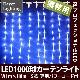 RLプロフェッショナルLED 5芯1000球カーテンライト パワーコード付き クリアコード ブルー球