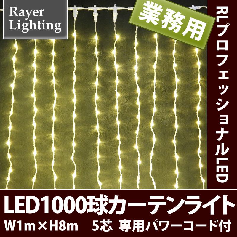 RLプロフェッショナルLED 5芯1000球カーテンライト パワーコード付き クリアコード シャンパンゴールド球
