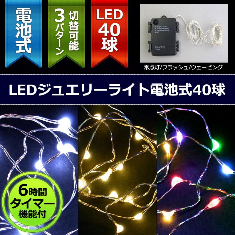 室内用LED40球ジュエリーライト電池式 シルバーコード タイマー付 常点灯/フラッシュ/ウェービング切換可能