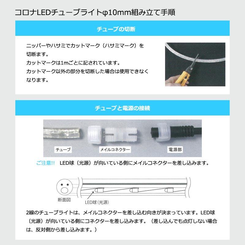 コロナLEDチューブライトφ10mm専用 チューブと電源接続加工
