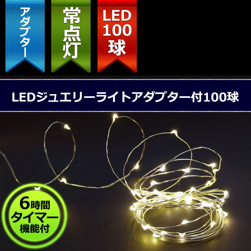 室内用LEDジュエリーライト100球 アダプター付 タイマー付 電球色 常点灯