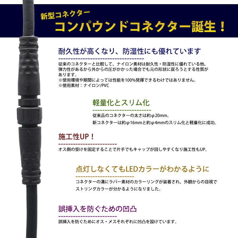 RLプロフェッショナルLED 2芯 100球ストリングライト 電源部別売 ブラックコードVer2