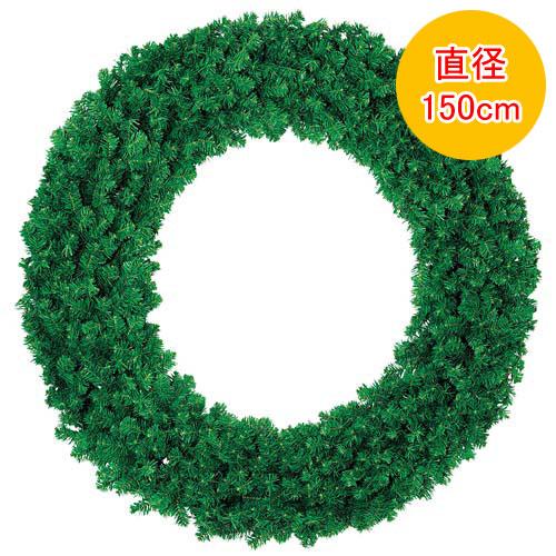 【メーカー直送・代引不可】150cmニューノーブルリッチリースx680