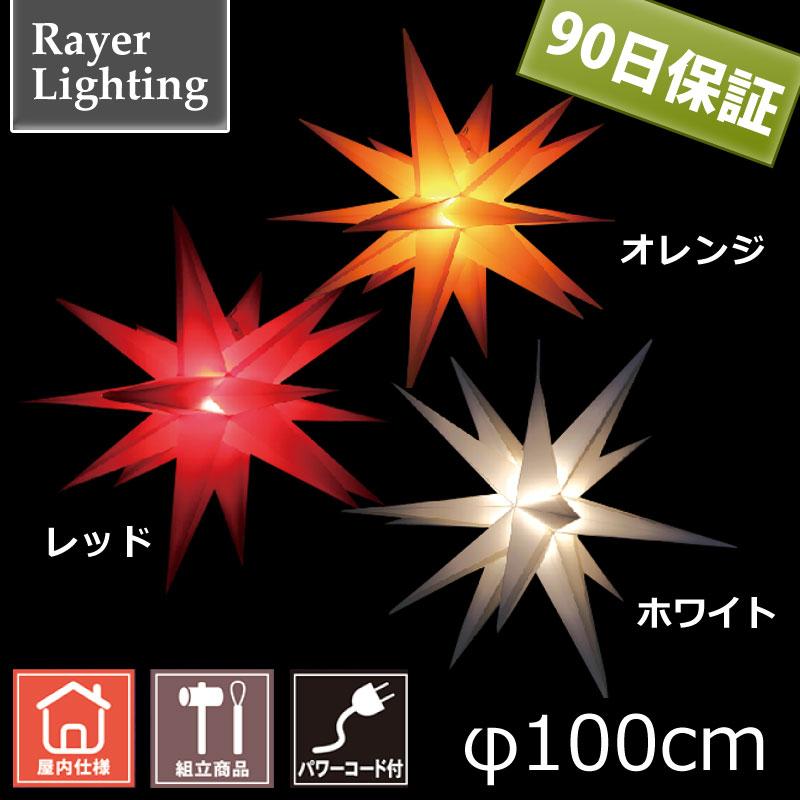 【代金引換不可】RLプロフェッショナルLED ギャラクシースター 100cm