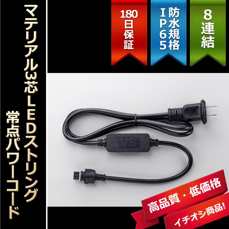 マテリアル3芯100球LEDストリングライト専用 常点パワーコード