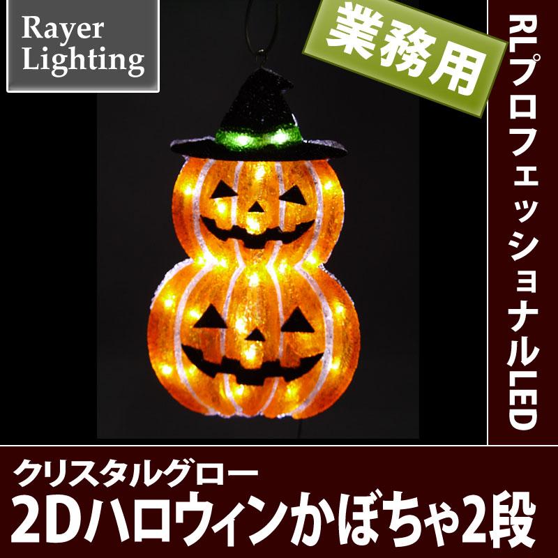 RLプロフェッショナルLED 2Dハロウィンかぼちゃ(2段)