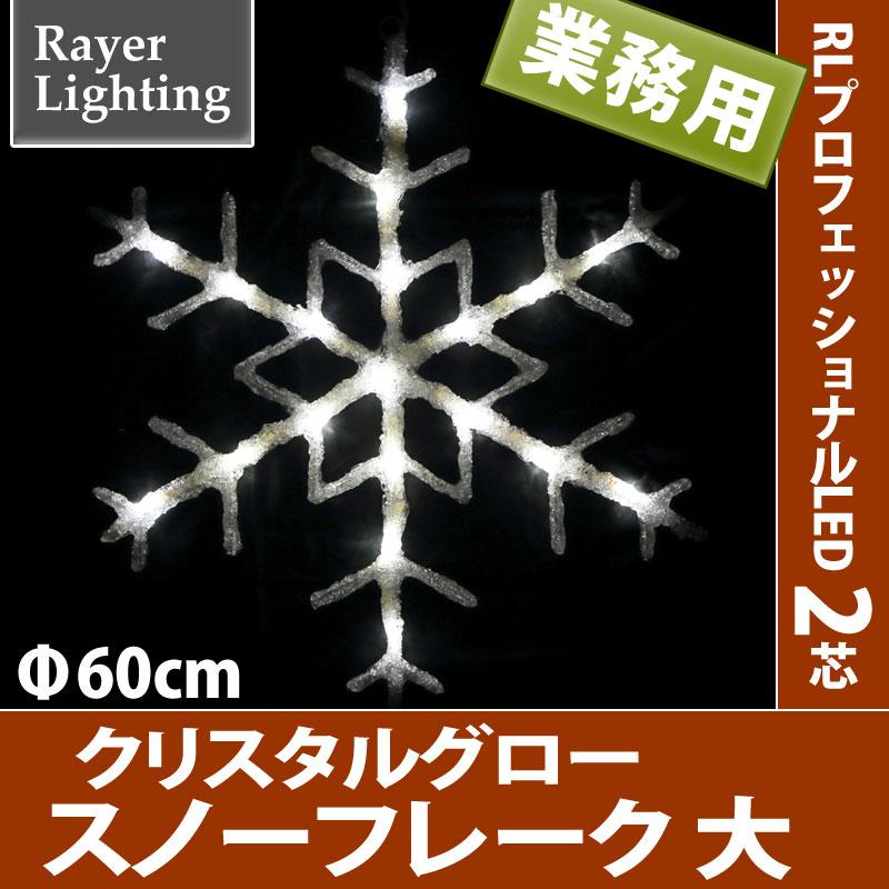 RLプロフェッショナルLED 2芯 クリスタルグロー スノーフレーク 大型 ホワイト色