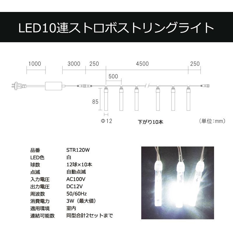 室内用LED10連ストロボストリングライト(自動点滅)120球