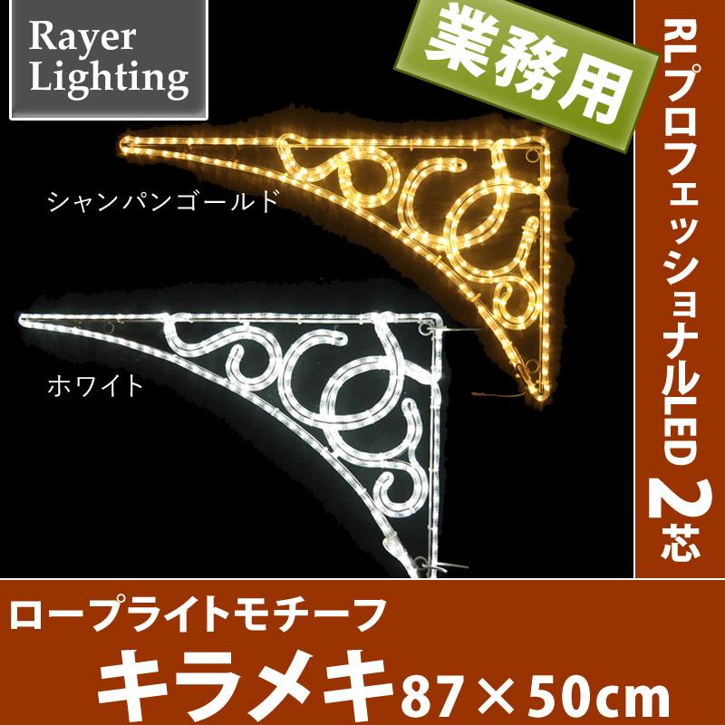 【メーカー直送・代金引換不可】RLプロフェッショナルLED 2芯 2Dモチーフ キラメキ