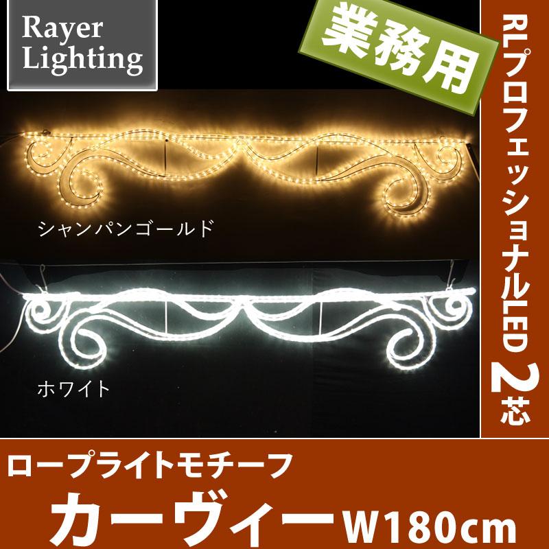 【メーカー直送・代金引換不可】RLプロフェッショナルLED 2芯 2Dモチーフ カーヴィー