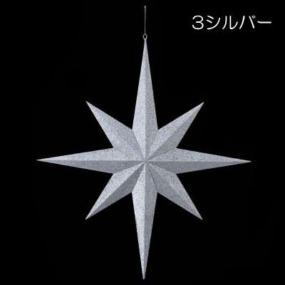 60cmシャイニースター (立体)