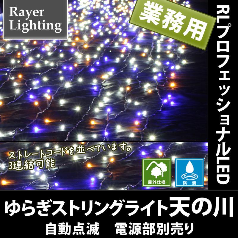 RLプロフェッショナル 2芯ゆらぎストリングライト天の川 自動点滅 電源部別売り