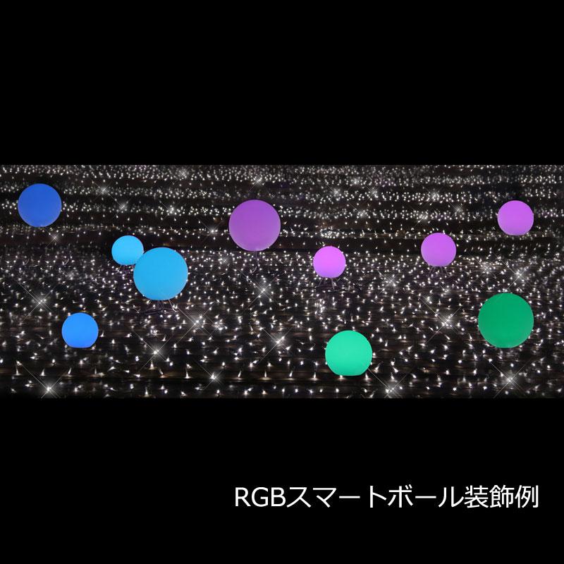 RGBスマートボール 電源部・コントローラー別売り